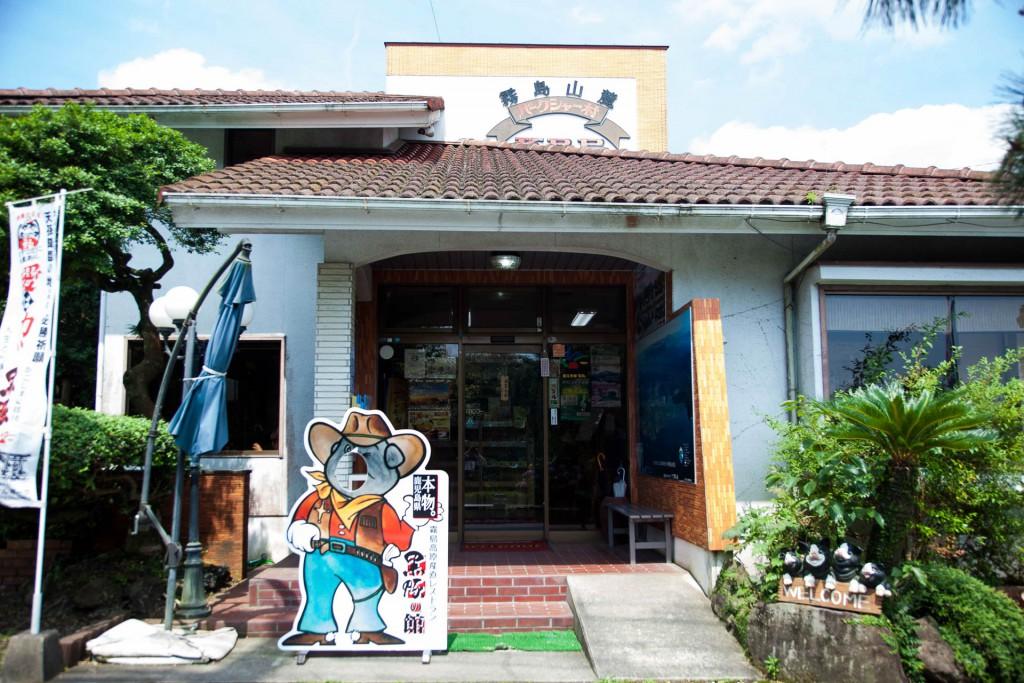 Kurobuta no Yakata shopfront