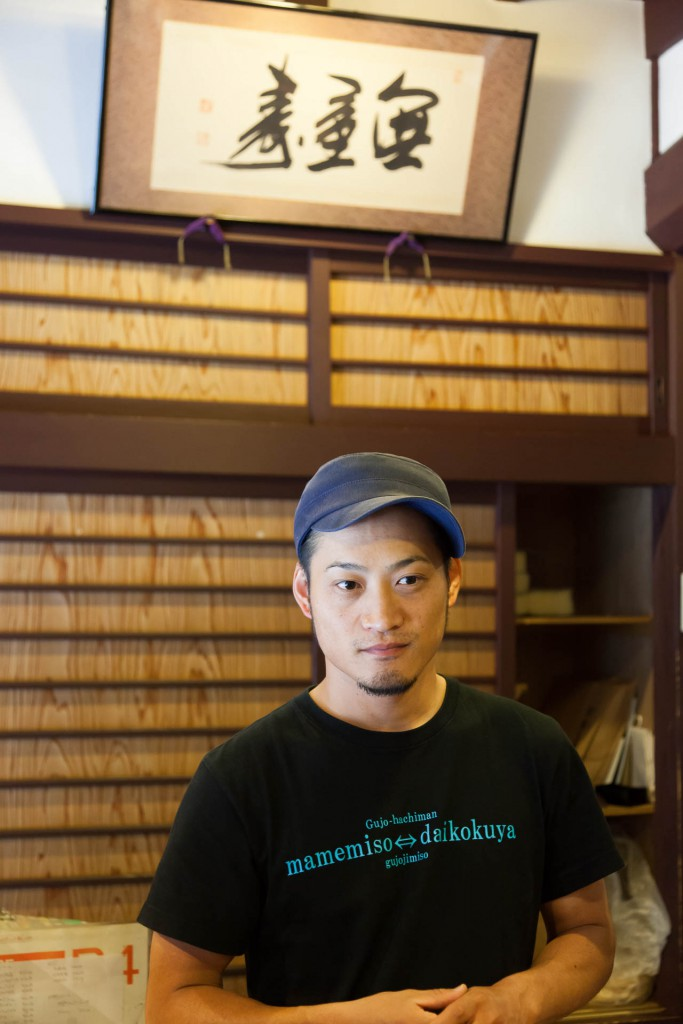 Meet 37 year old Hiroyuki san, a very unlikely looking gujo miso master, he took over the family business of making gujo miso at 25 years old. He learnt the craft of making traditional gujo miso from his grandfather who started the business 70 years ago.